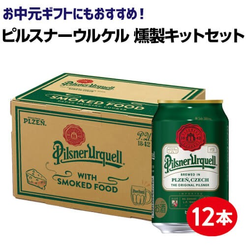 送料無料 ピルスナーウルケル 330ml×12本 燻製キ...
