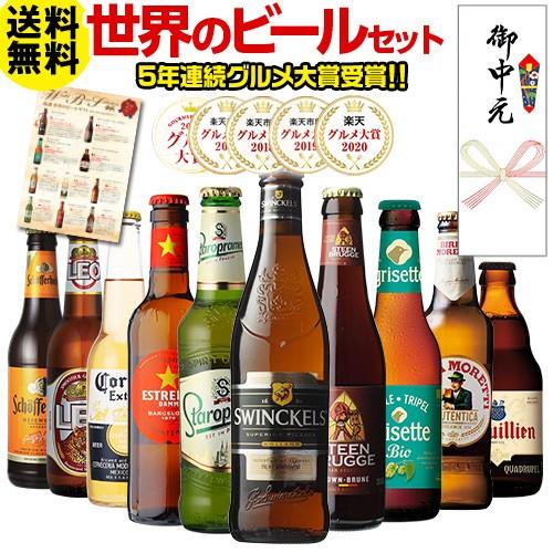 御中元熨斗つき お中元 ビール ギフト ビールセッ...