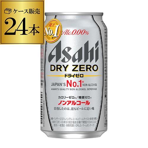 時間指定不可 アサヒ ドライゼロ 350ml×24本 ノ...