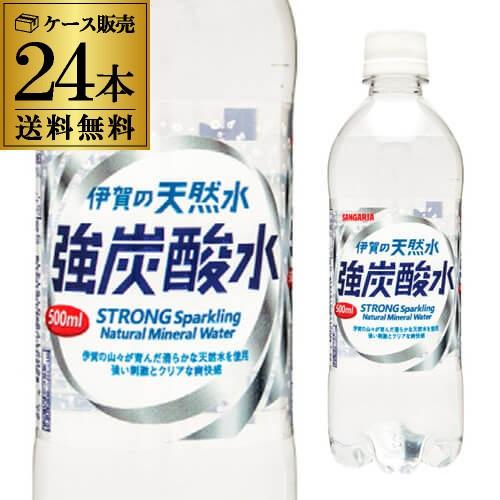 サンガリア 伊賀の天然水 強炭酸水 500ml 24本 ケ...