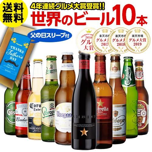 父の日 ギフト プレゼント 送料無料 世界のビール...
