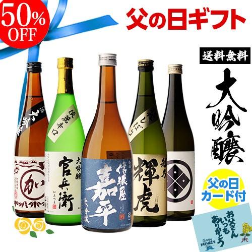 【50%OFF】単品合計10,000円→5,000円  日本酒の...