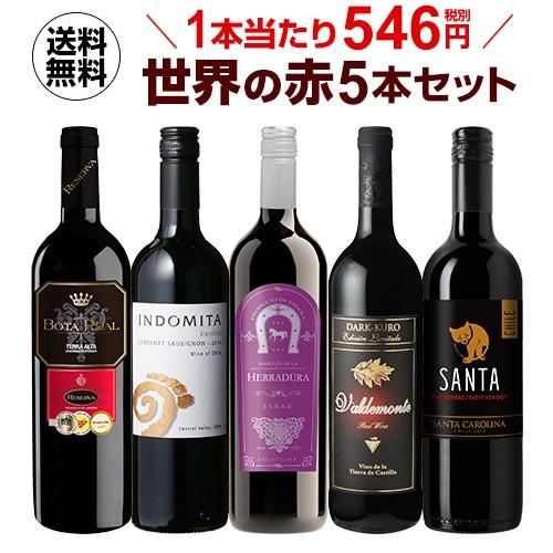 ワインセット 赤5本 世界のぶどう品種飲み比べ 超...