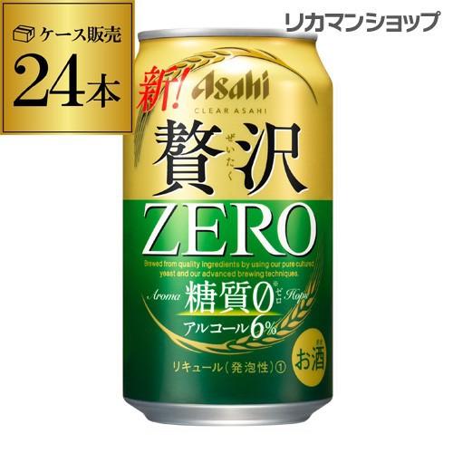アサヒ クリアアサヒ 贅沢ゼロ 350ml×24缶 ケー...