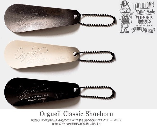 オルゲイユ 通販 ORGUEIL  OR-084 Shoehorn シュ...