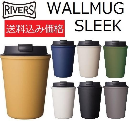 送料込み価格RIVERS WALLMUG SLEEK リバーズ ウ...