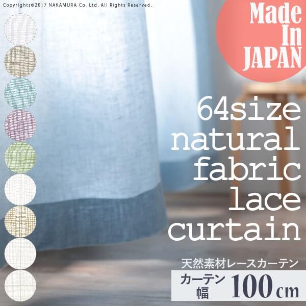 【受注生産品】天然素材レースカーテン 幅100cm ...
