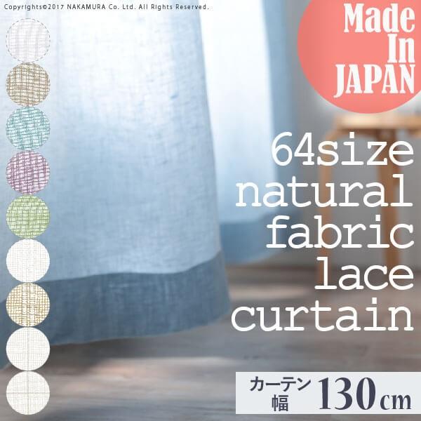 【受注生産品】天然素材レースカーテン 幅130cm ...