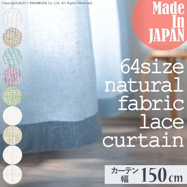 【受注生産品】天然素材レースカーテン 幅150cm ...