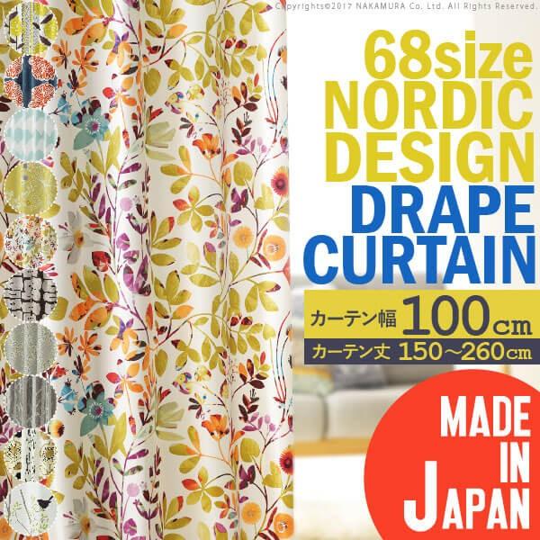 【受注生産品】ノルディックデザインカーテン 幅1...