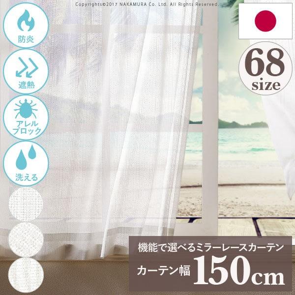 【受注生産品】多機能ミラーレースカーテン 幅150...