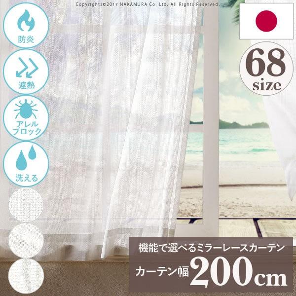 【受注生産品】多機能ミラーレースカーテン 幅200...