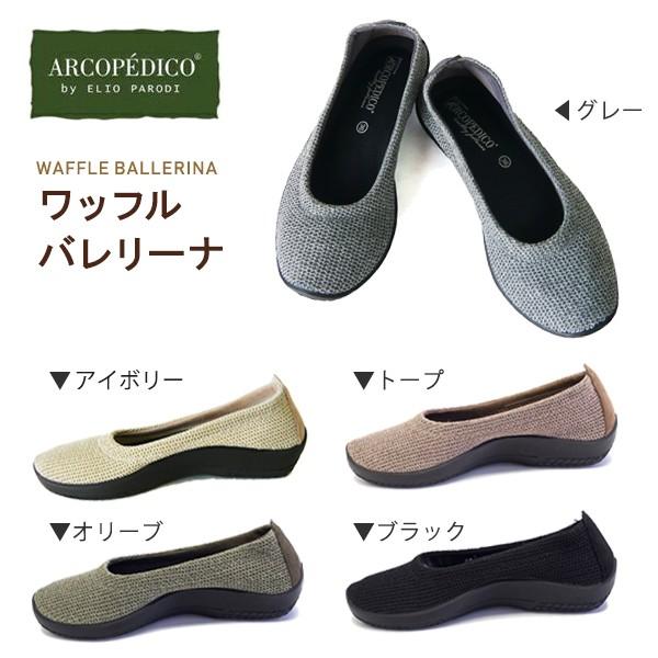アルコペディコ バレリーナ ARCOPEDICO 靴 エリオ...