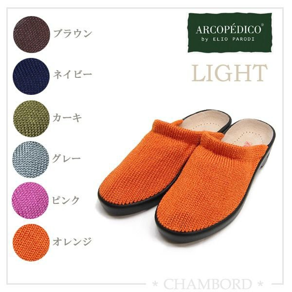 エリオさんの靴 アルコペディコ サンダル クラシ...