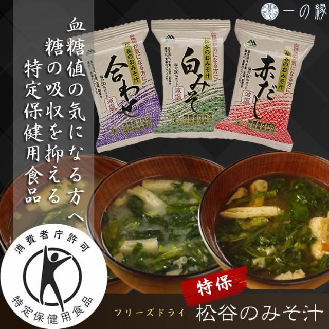 【特定保健用食品】松谷のおみそ汁 赤だし 白みそ...
