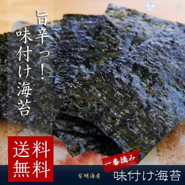 有明海産 海苔 一番摘み 味付け海苔 8切140枚