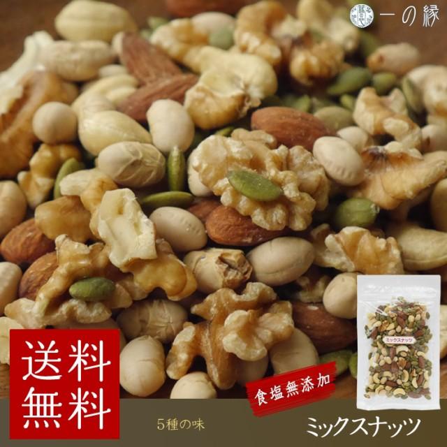 送料無料 ミックスナッツ 100g×3袋 (300g) 食塩...