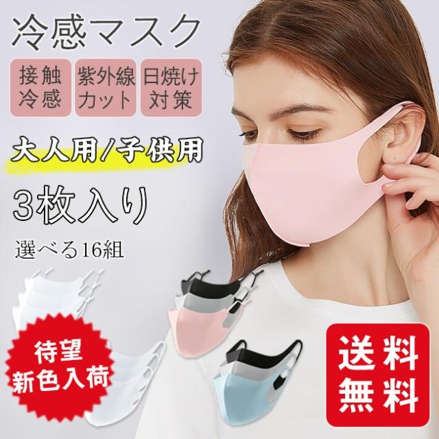 【25%クーポン利用で885円】【7月24日より順次発送】マスク 冷感マスク ひんやり 洗える 夏用マスク 接触冷感 3枚入り