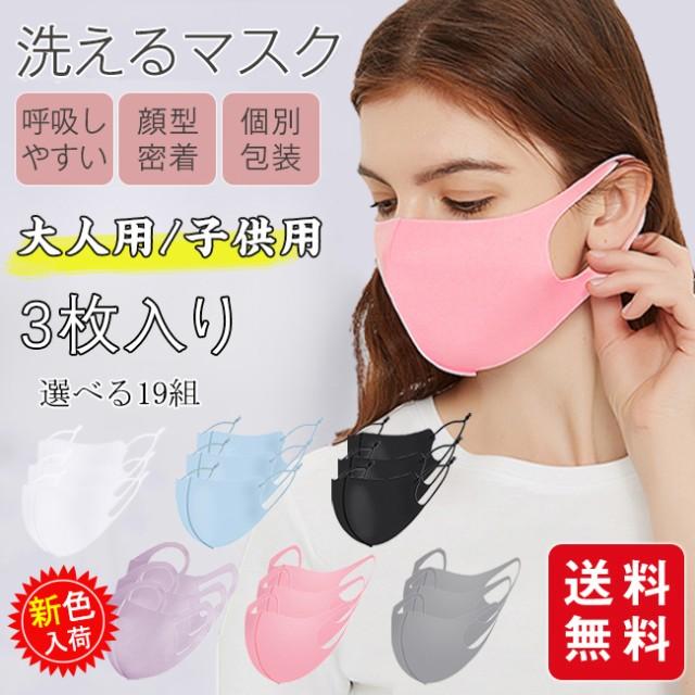 【6月10日より順次発送】冷感マスク uvカット夏用マスク 接触冷感 ひんやり 3枚入り クール 息苦しくない サイズ調整可 洗