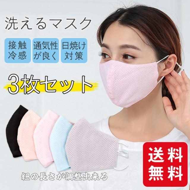 【6月20日より順次発送】冷感マスク 日焼け防止 夏用マスク 接触冷感 ひんやり 3枚入り クール 息苦しくない 呼吸しやすい