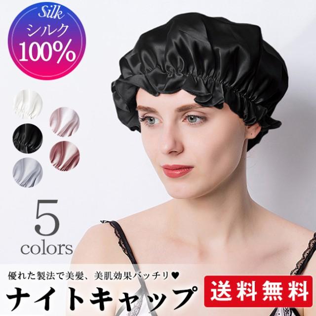 【1680円以上6%OFFクーポン適用】ナイトキャップ...
