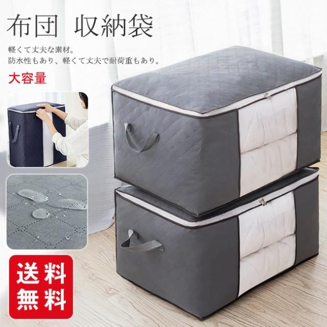 【還元祭クーポン適用】布団 収納袋 収納ケース ...