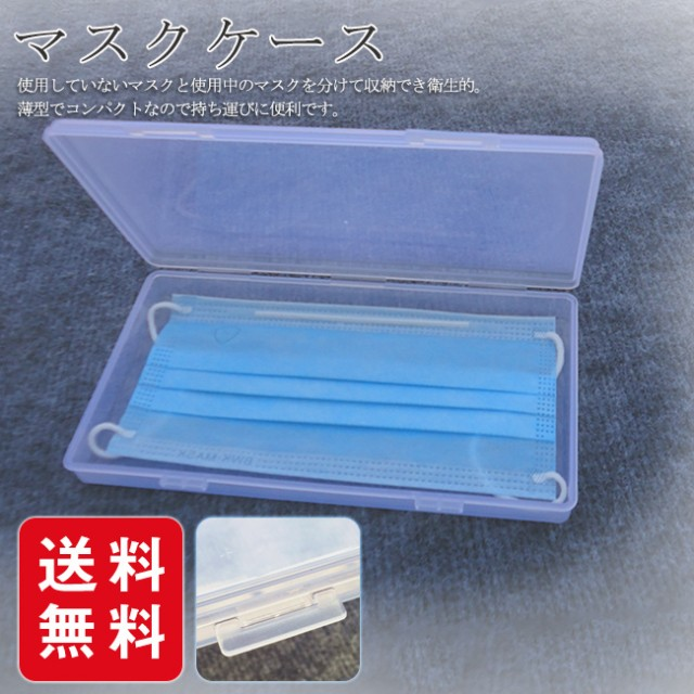 【還元祭クーポン適用】マスクケース 持ち運び ハ...