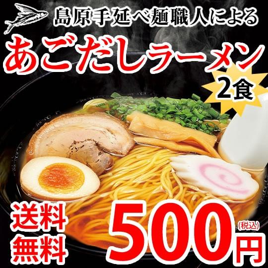 ラーメン あごだしラーメン 2食 送料無料 500円 ...