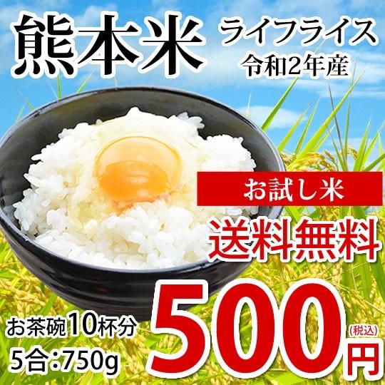 米 お試し 送料無料 750g 5合 500円 ポッキリ ポ...