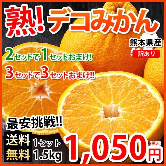 デコポン 同品種 訳ありデコみかん 送料無料 1.5kg S〜3L  2セットで1セット 3セットで3セットおまけ みかん 熊本県産 ポッキリ 不知火