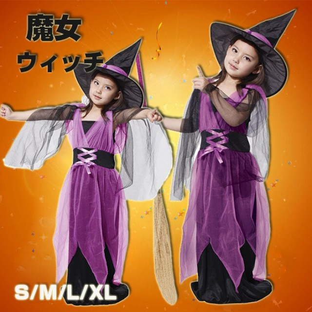 万聖節ハロウィン衣装 子供 魔女 巫女 ウィッチ ...