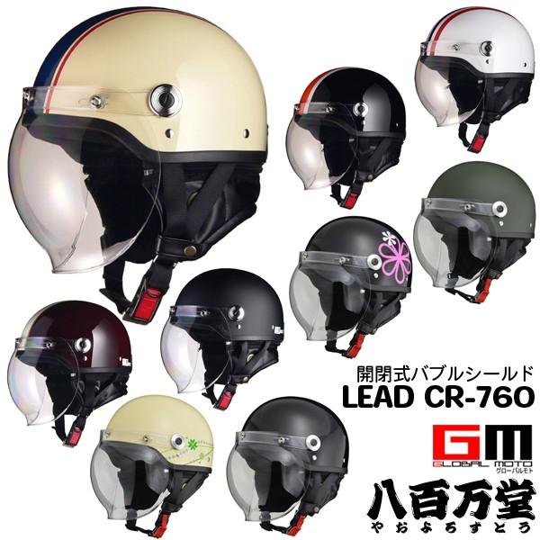 ★送料無料★【LEAD】【リード工業】開閉式バブル...