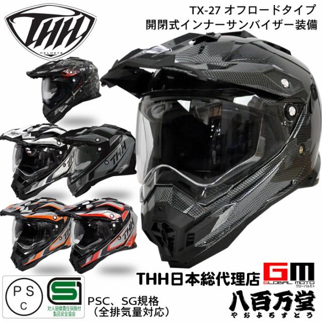 【THH】 開閉式インナーサンバイザー採用 オフロ...