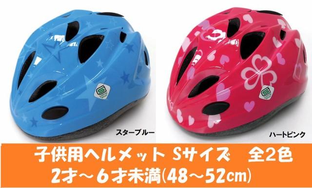 ★送料無料★【SAGISAKA(サギサカ)】 子供用ヘル...