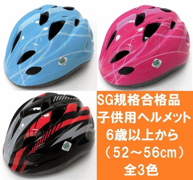 【SAGISAKA(サギサカ)】 子供用ヘルメット 自転車...