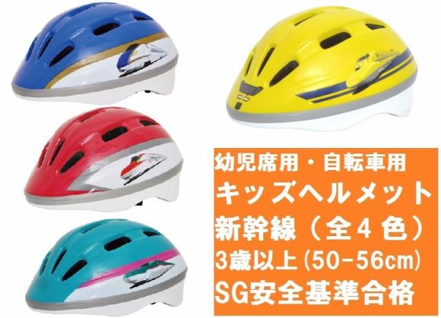 ★送料無料★【カナック】 子供用ヘルメット 自転...