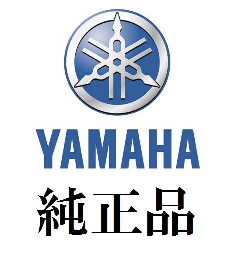 【ヤマハ純正】 ダンパ YAMAHA SR400 【2010年】【型式3HTR】【3HT-2113B-00】