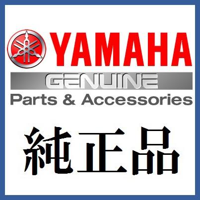 【ヤマハ純正】 ワツシヤ YAMAHA セロー XT250 【2010年】【型式3C5M】 GENUINE Parts【92907-05100】