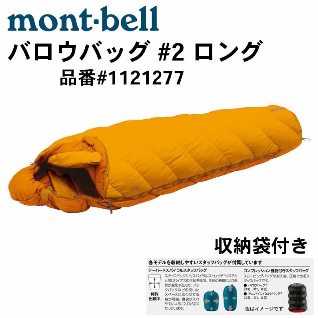 【mont-bell】 バロウバッグ #2 ロング #1121272...