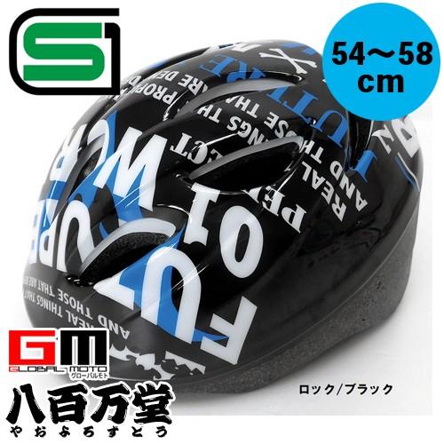 ロック   Mサイズ(54〜58cm)6歳以上  【SG安全...