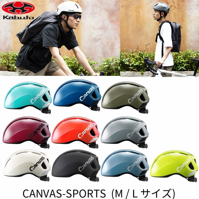 OGK Kabuto ヘルメット CANVAS-SPORTS スポーツ ...