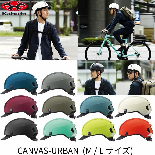 OGK Kabuto ヘルメット CANVAS-URBAN キャンバス...