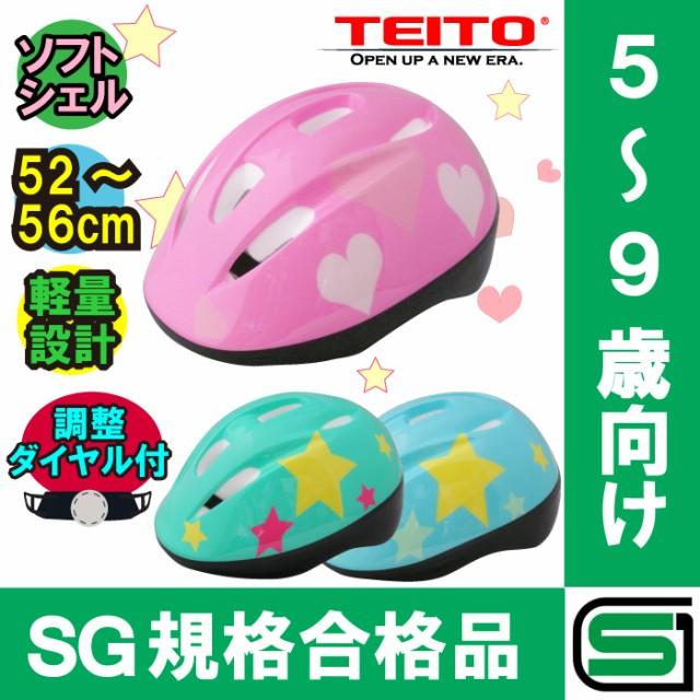 【SG規格合格品】 【TEITO(テイト)】子供用ヘル...