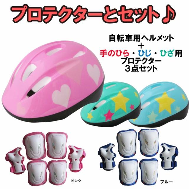 【プロテクターもセット!】 【TEITO】子供用ヘル...