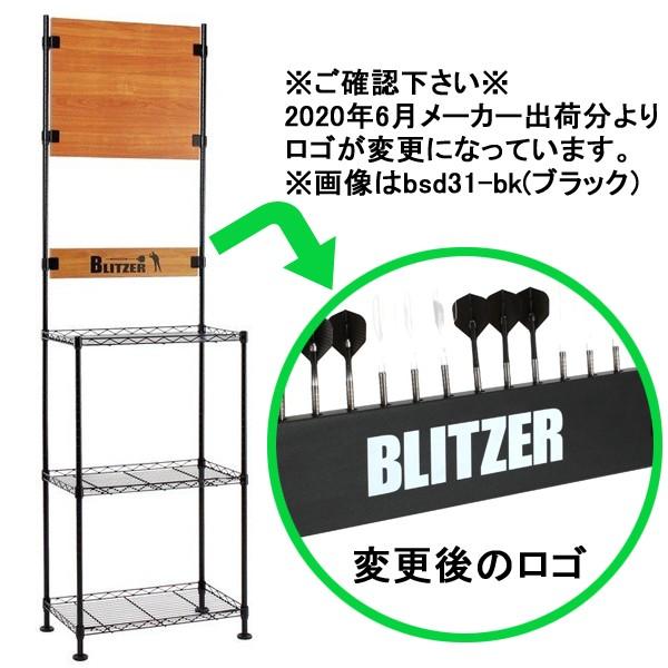 7月下旬頃【ドッペルギャンガー】 BLITZER(ブリッ...