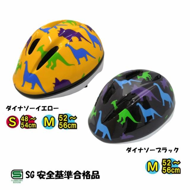 【送料無料】【TEITO】 子供用ヘルメット 自転車...