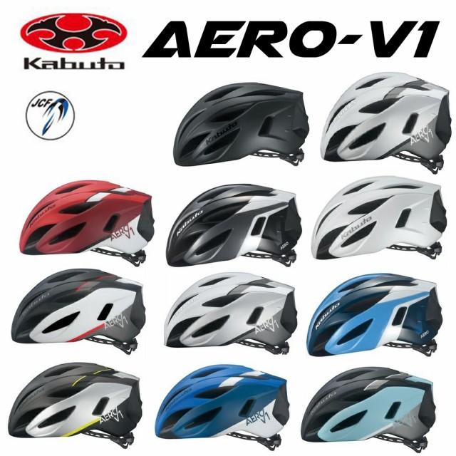 【送料無料】【OGK kabuto】 AERO-V1 サイクリン...