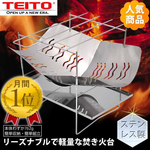 【送料無料】【TEITO】 焚き火台 焚火台 バーベキ...