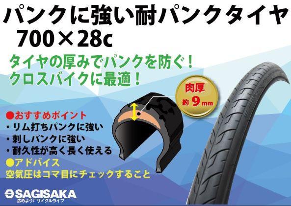 【送料無料】【サギサカ】 【4973291141416】自転...