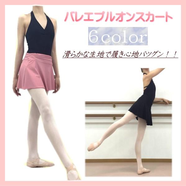 大人 バレエ用品 スカート【滑らかな生地が心地い...